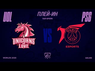 [LoL Esports RU] UOL vs. PSG | Плей-ин | 2020 World Championship | 🦄Unicorns of Love vs. PSG Talon (2020)