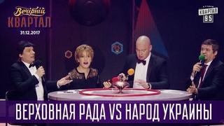 Верховная Рада vs Народ Украины - Что? Где? Когда?   Новогодний Вечерний Квартал 2018