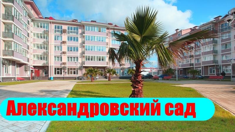 Адлер Бархатные сезоны Александровский сад Прогулка по кварталу