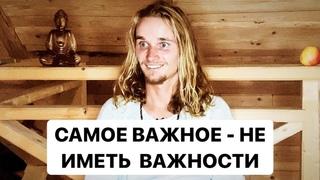 САМОЕ ВАЖНОЕ НЕ ИМЕТЬ ВАЖНОСТИ. Дима Елистратов