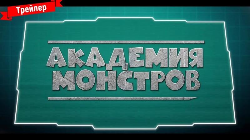 Академия монстров трейлер
