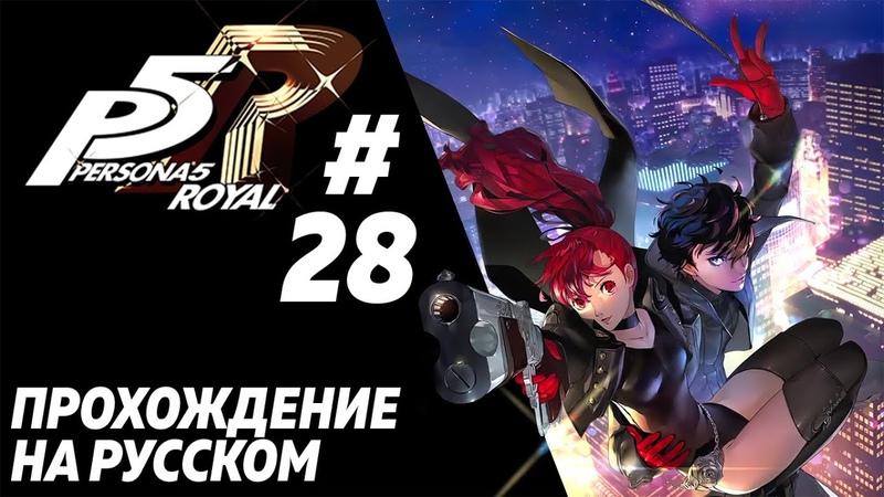 Persona 5 Royal 28 ● Добиваем босса Дворца и встречаемся с Конфидантами