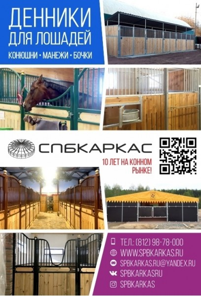 Манеж для конного спорта в Москве
