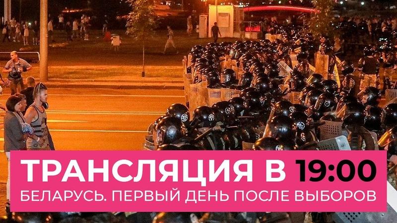 Беларусь Первый день после выборов Протесты и столкновения Последние новости Спецэфир Дождя