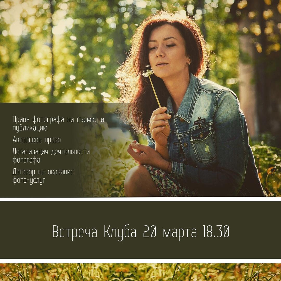 Афиша Ярославль Клуб семейных фотографов