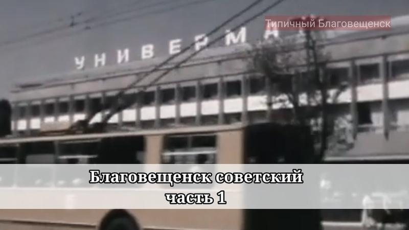 Советский Благовещенск 1 серия