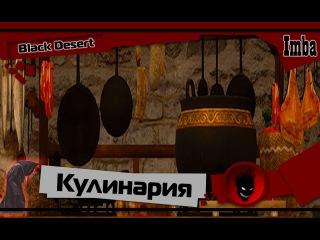 Black Desert: Продвинутая КУЛИНАРИЯ от ГрандМастера (Советы / Секреты / Фишки)