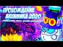 АЛХИМИК БЕЗ ЗАЩИТЫ ПРОХОЖДЕНИЕ БОССА 2020 ВОРМИКС