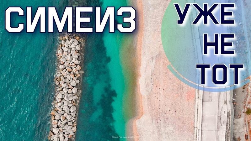 СИМЕИЗ МЕНЯЕТСЯ Новый пляж почти готов КУПАЕМСЯ В МОРЕ Вода 22 Крым сегодня 2020 Василек обзор