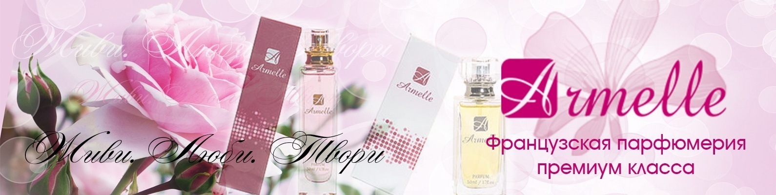 парфюм Armelle купить