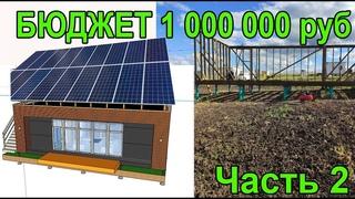 Строим экологически чистый дом за 1 000 000 руб. | Современный проект дома | Часть 2