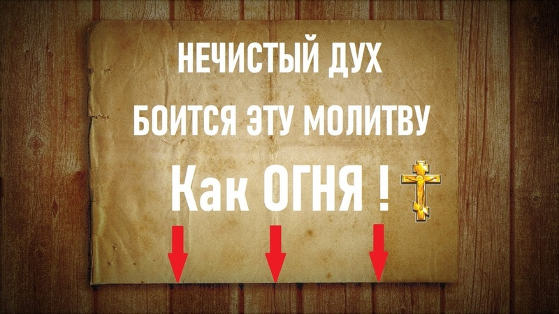 ВСЯ НЕЧИСТЬ БОИТСЯ ЕЁ КАК ОГНЯ Молитва Иоанна Кронштадтского сильная молитва от порчи и сглаза