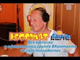 """Михаил Задорнов """"Неформат"""" на Юмор FM №32 от"""