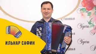 Сборник татарских песен на баяне | Ильнар Сафин