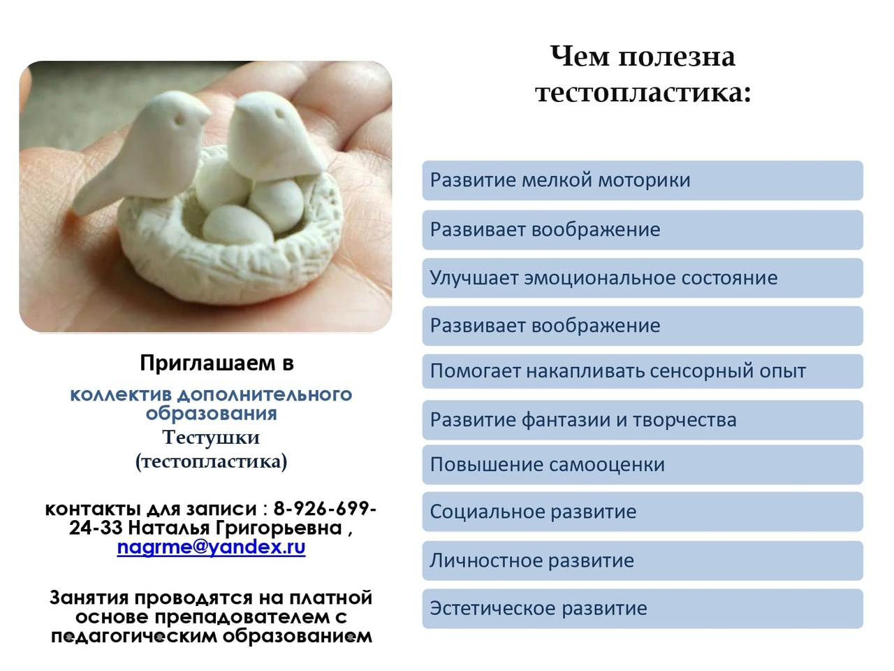 развивающая тестопластика для детей