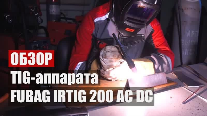 Обзор аппарата для аргонодуговой сварки FUBAG IRTIG 200 AC DC PULSE АРТ СВАРКА Сварочное оборудование Набережные Челны