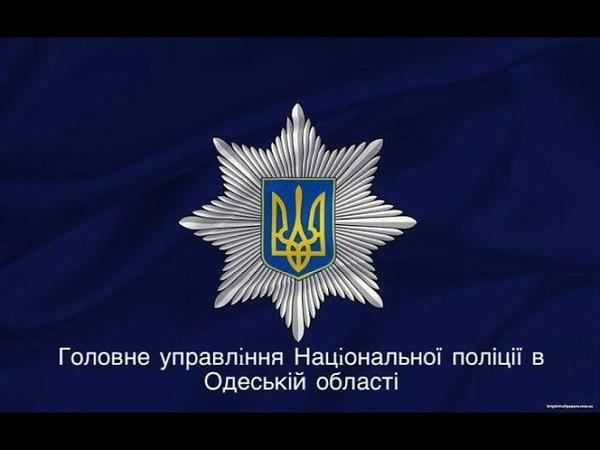 Поліцейські викрили малолітнього одесита у незаконному заволодінні транспортним засобом