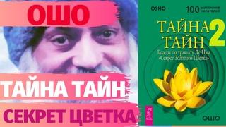 Ошо   книга «Тайна тайн» 2  Беседы по трактату Лу Цзы секрет золотого цветка | NikOsho