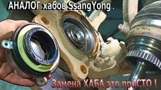 Хрустит, не включается п\привод SsangYong Actyon\Kyron замена хабов.