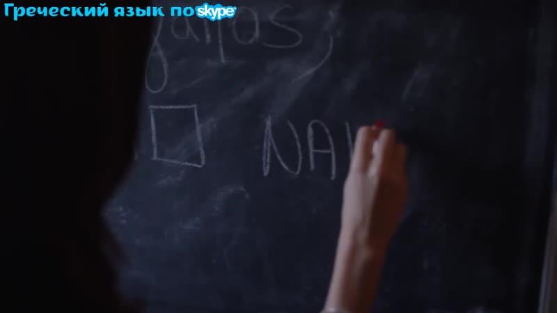 Nikiforos Kserw ti kanw Russian subtitles by Elpida Amanatidou mp4