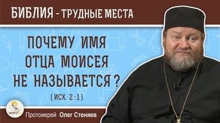 Почему имя отца Моисея не называется ? (Исх. 2:1) Протоиерей Олег Стеняев