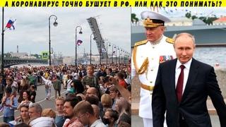 "Путин уже победил коронавирус или ""пояснил за патриотизм""!?"