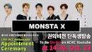 MONSTA X (몬스타엑스)ㅣ홍보대사ㅣ2020년 10월 23일 14:30 단독생방송ㅣ To Be On-Air on ACRC Youtubeㅣat 14:30, Oct. 23