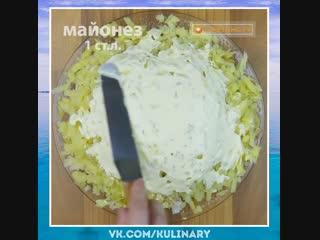 Французский салат.  Вкуснятина! Разнообразь своё повседневное меню!