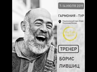 👉🏼 Приглашение на Семинар о Гармонии Души и Тела 7 - 14 июля 2019 года. Матово