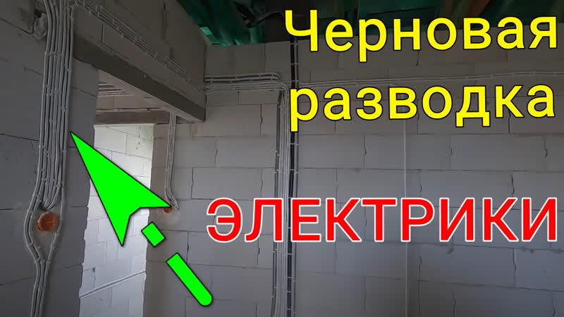 Черновая разводка электрики перед отделкой в коттедже