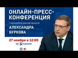 Большая пресс-конференция губернатора Омской области Александра Буркова