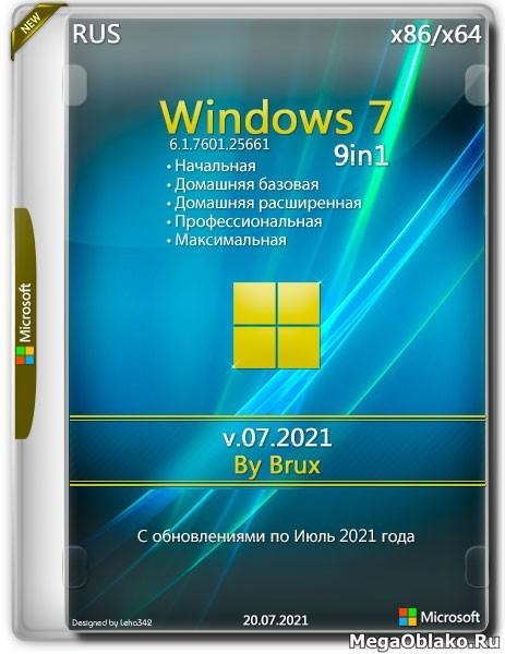 Windows 7 SP1 x86/x64 9in1 v.07.2021 by Brux (RUS/2021)