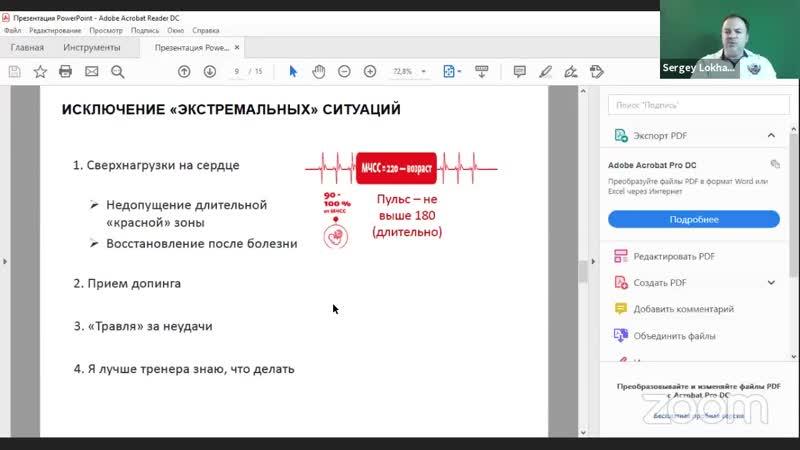 Физруки 2 0 Сергей Лоханов