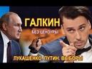 Максим Галкин о выборах Лукашенко, Путине и политике в России. Без цензуры