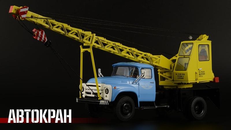 Автокран АК 75В на базе ЗиЛ 130 SSM Масштабные модели грузовых автомобилей СССР 1 43