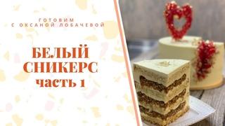 """Торт """"Белый сникерс"""" часть 1. Авторский рецепт Оксаны Лобачевой."""