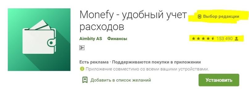 Лучшее приложение для учета личных финансов, изображение №6