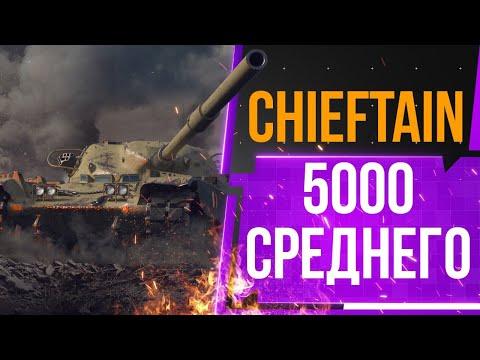 T95 CHIFTAIN I 5К I ИЩУ БОЙ НА 10к