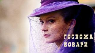 Госпожа Бовари (Madame Bovary) (2014) @legal_film | Миа Васиковска