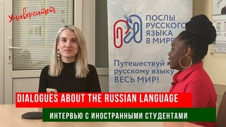 [ENG SUB] Foreign students about difficulties in learning Russian. Иностранцы о русском языке.