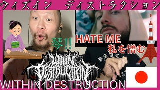 JAPANESE Death Metal Fan Reacts to「WITHIN DESTRUCTION - HATE ME 私を憎む」