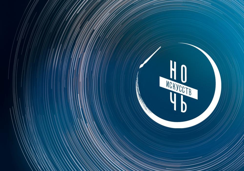 Афиша онлайн-мероприятий в рамках всероссийской культурно-образовательной акции «НОЧЬ ИСКУССТВ 2020», изображение №1