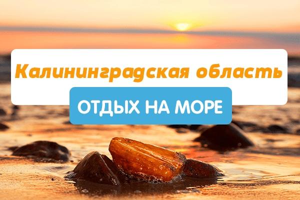 qpoQv qCujY Калининград из СПб 23.08.2020 от 13200р. 5дн ВВ