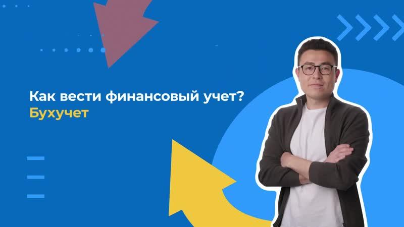 14 урок Как вести финансовый учет Бухучет Спикер Алдар Адушеев