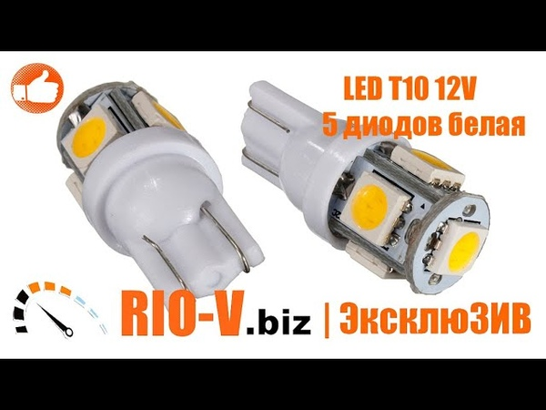 Лампа бц LED Т10 12V 5 диодов белая WHITE кукурузка (к-т 2 шт) Tempest ➔ АВТОЛАМПА RIO-V.BIZ