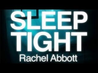 Рейчел Эббот. Спи спокойно 1