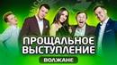 КИВИН 2021 / Прощальное выступление. Волжане / Выпуск 2 / проквн