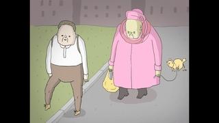 ШКЯ - Как прожить жизнь так, чтобы на тебя не наорала бабка