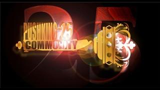 """""""Pushking Community""""  «Ангелы или Демоны» live """"GAZA"""""""