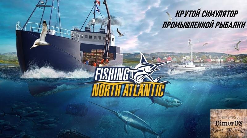 Fishing North Atlantic Капитан морской волк DimerDS в деле